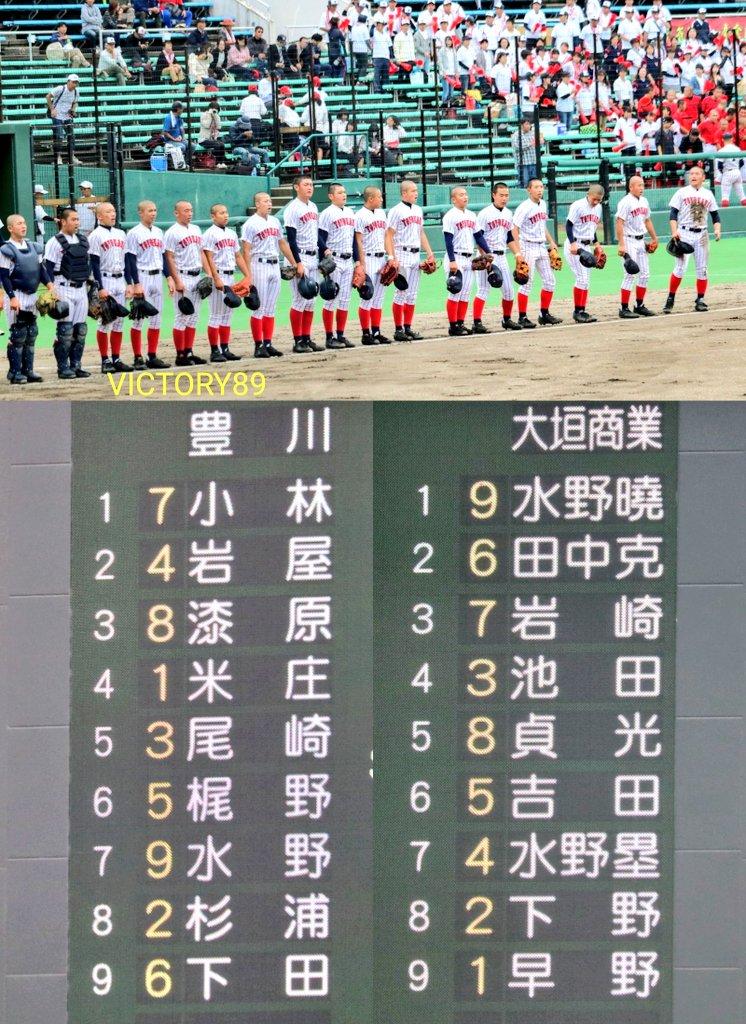 愛知 県 高校 野球 秋季 大会 2019