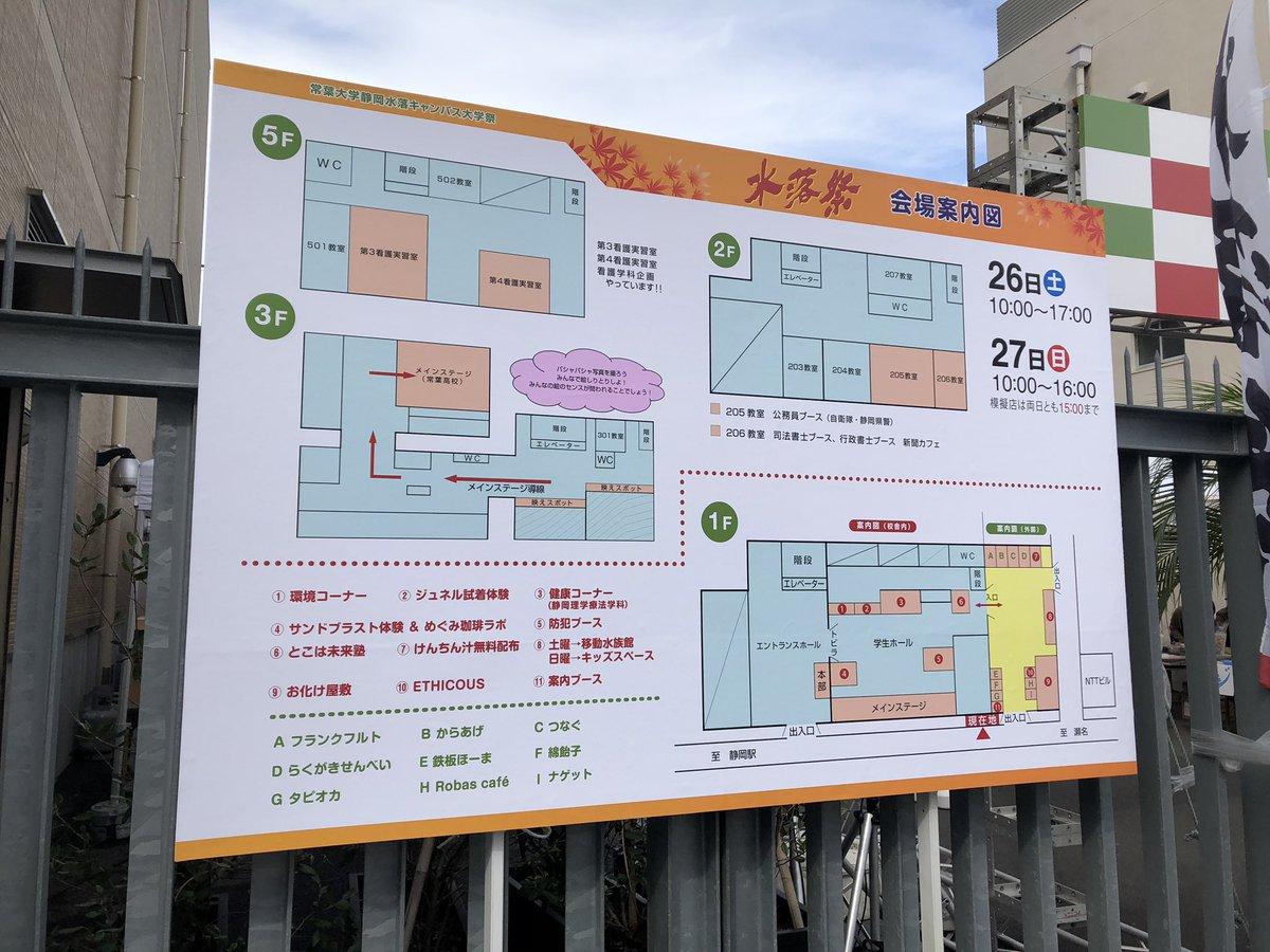 常葉 大学 ポータル サイト 静岡