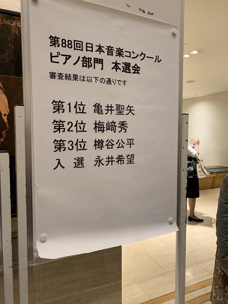 音楽 2019 日本 結果 コンクール