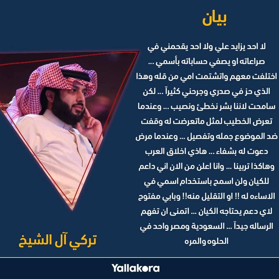 يلاكورة تركي آل الشيخ عبر حسابه على فيس بوك