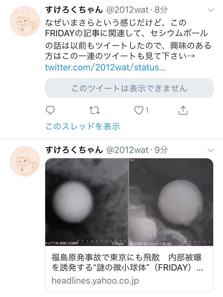 ボール セシウム