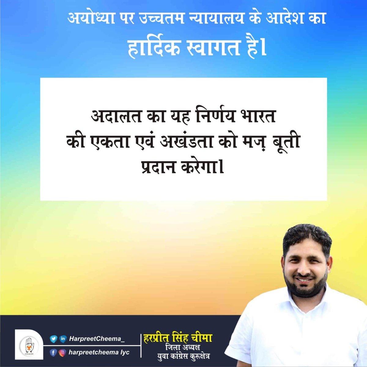 """कांग्रेस अयोध्या मामले में सुप्रीम कोर्ट के निर्णय का सम्मान करती है"""" #AYODHYAVERDICT @Haryana_YC @CHOTIWALA @DeependerSHooda"""