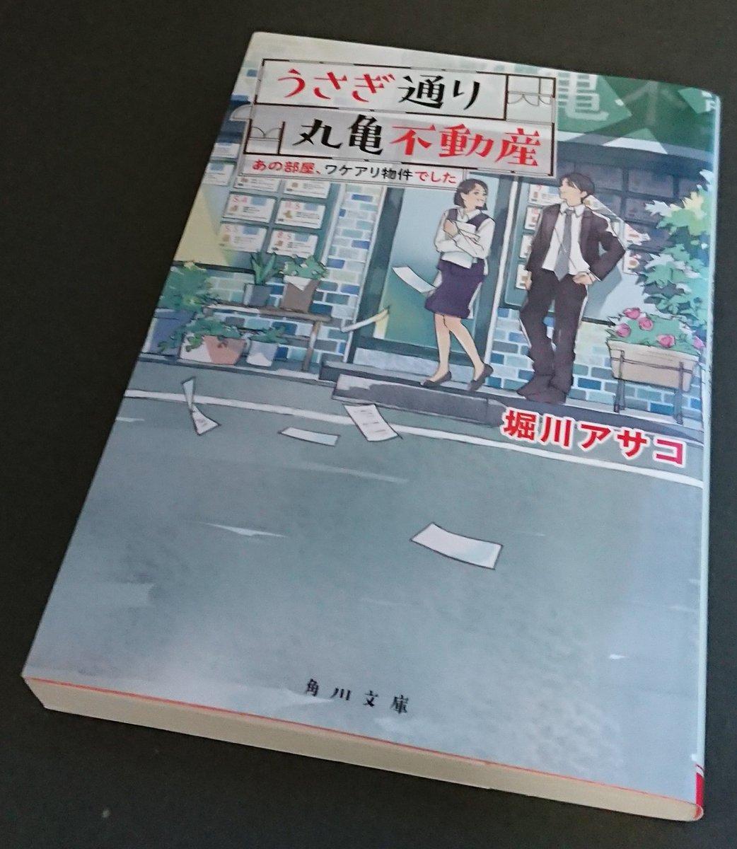 読んだ文庫本 #読了堀川アサコさんの「うさぎ通り丸亀不動産 あの部屋、ワケアリ物件でした」やっぱりうさぎとかめは仲が悪いのかな、店長同士ですが・・・。#堀川アサコ#角川文庫