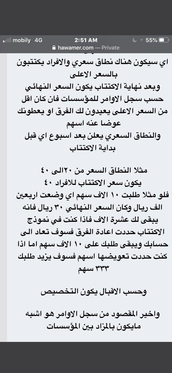 Saudi Aramco Blog: كم سعر سهم ارامكو في الاكتتاب