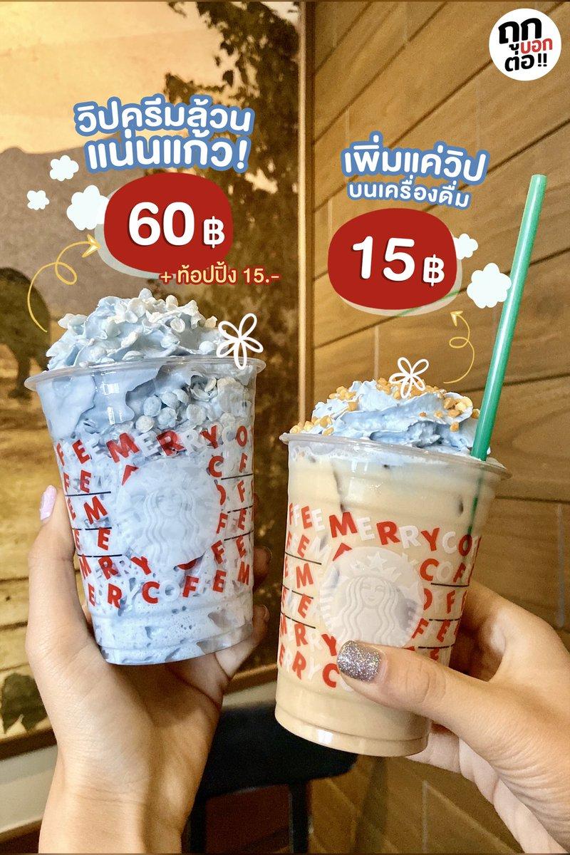 """How to สั่งวิปอัญชันให้ฟูเต็มถ้วย! ทนกระแสวิปตัวใหม่ของ Starbucks ไม่ไหว เห็นรีวิวเต็มไปโหม๊ด 😂😂 วันนี้แอดไปหาเฉลยมาฝาก สำหรับใครที่กำลังสงสัยว่า """"ราคาเท่าไหร่กันแน่?"""" แล้ว """"ต้องสั่งยังไงถึงจะได้วิปแน่นๆเต็มถ้วย?""""   กดดูในรูปก่อนพุ่งตัวไปซื้อได้เรยจ้า~ #ถูกบอกต่อ #อร่อยไปแดก"""