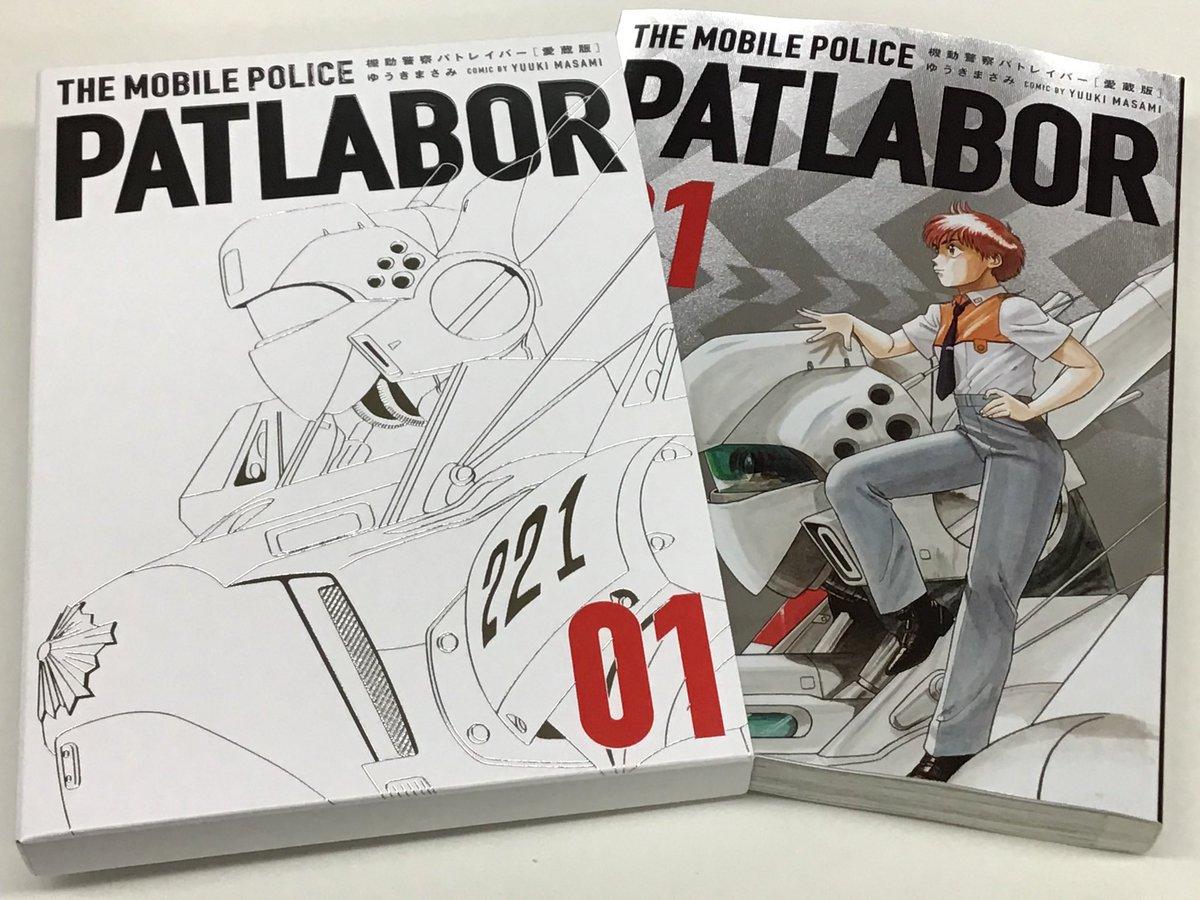 自分でも宣伝。『機動警察パトレイバー 』愛蔵版、発売されました。おそらくこれが作者生存中最後の『パトレイバー 』単行本になります(笑)。値段が若干お高いですが、函入り造本、カラーページも復刻されておりますので、お財布にゆとりがありましたら、是非お手に取っていただけると幸いです。