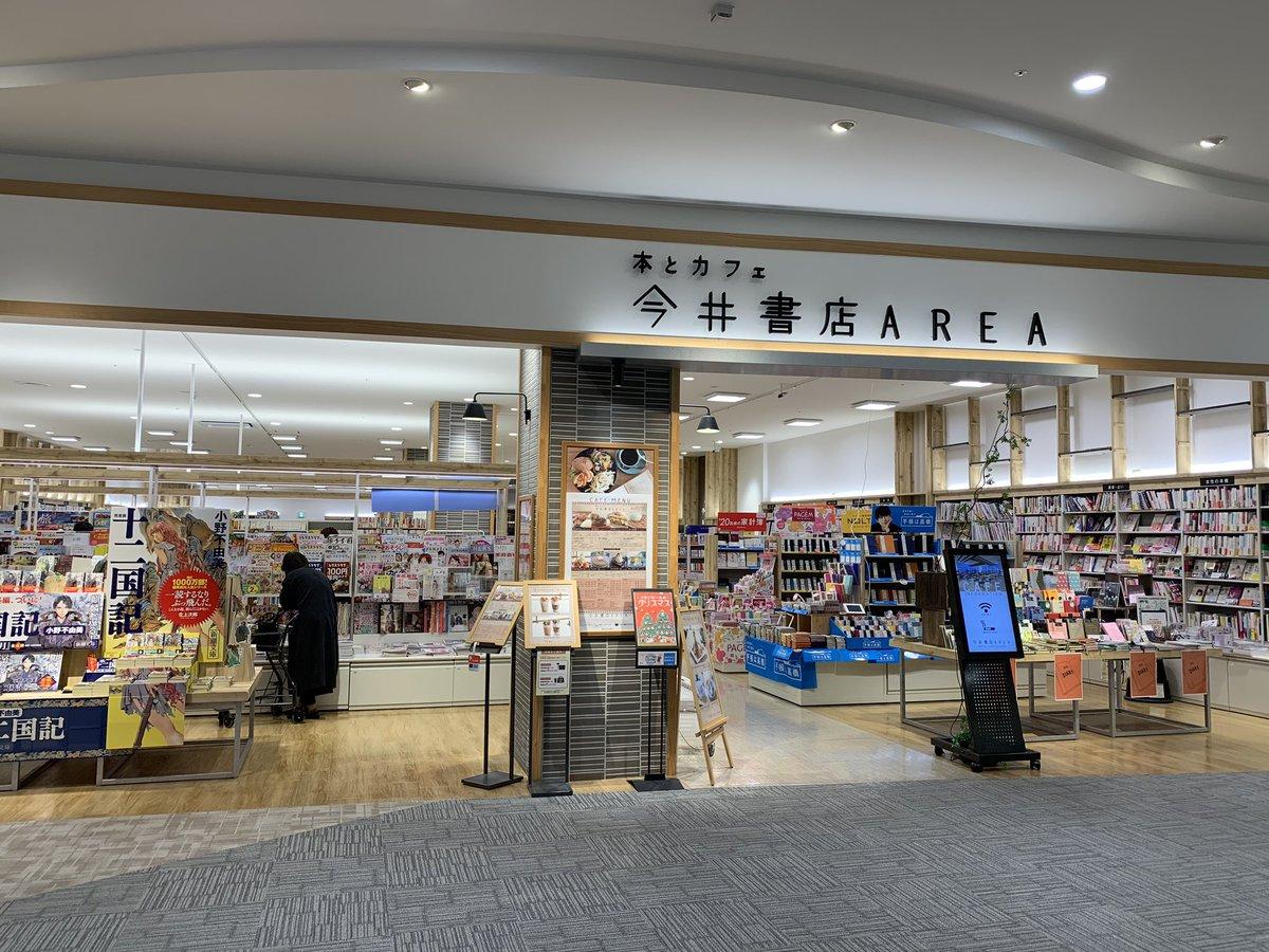 """今井書店 a Twitter: """"#今井書店AREA に来ましたよー! イオンモール ..."""