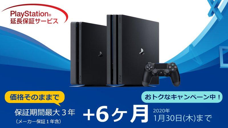 「今ならおトク!PlayStation®延長保証サービス 6ヶ月プラスキャンペーン!」