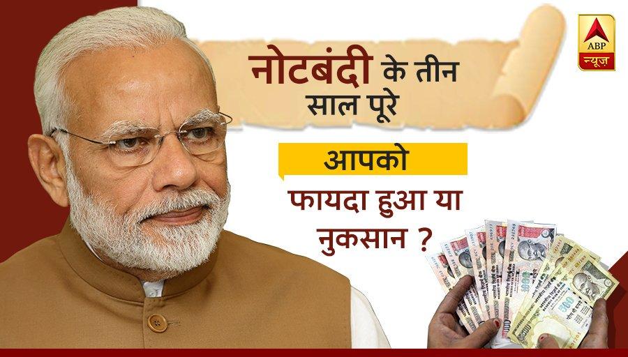 आपकी राय | प्रधानमंत्री नरेंद्र मोदी ने 8 नवंबर 2016 को नोटबंदी का ऐलान किया था और 500 और 1000 रुपये के नोट बंद कर दिए गए. आज नोटंबदी के तीन साल पूरे, आप बताएं- आपको फायदा हुआ या नुकसान? #Demonetisation #Notebandi