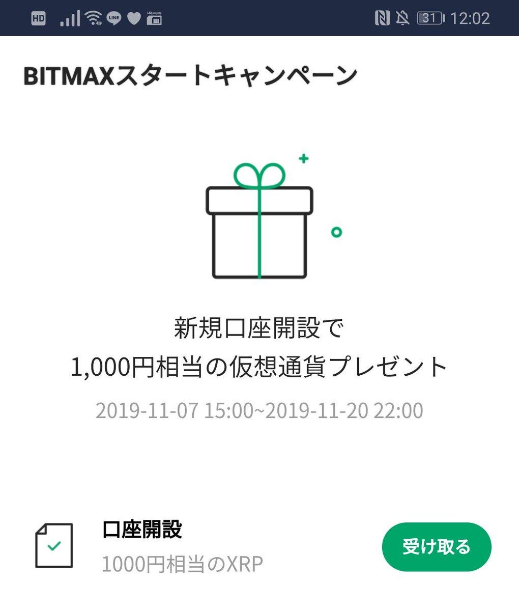LINE 仮想通貨取引所BITMAX新規口座開設で1000円相当貰える自分は2分で口座開設出来ました本人確認書類不要でした(*´ω`*) 貰える仮想通貨はリップル(XRP)これはやるべき案件(﹡ˆ﹀ˆ﹡)♡↓他のキャンペーンは 続く.......