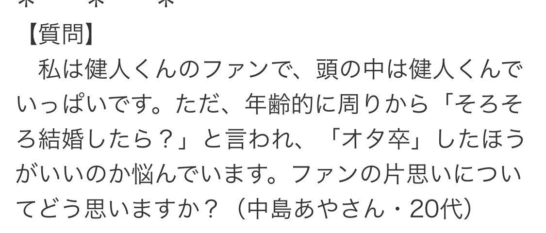 「オタ卒した方が良いのか悩んでます」という質問に対して、もはやアイドルとファンの定義を見失いそうになる500億点満点の中島健人の回答