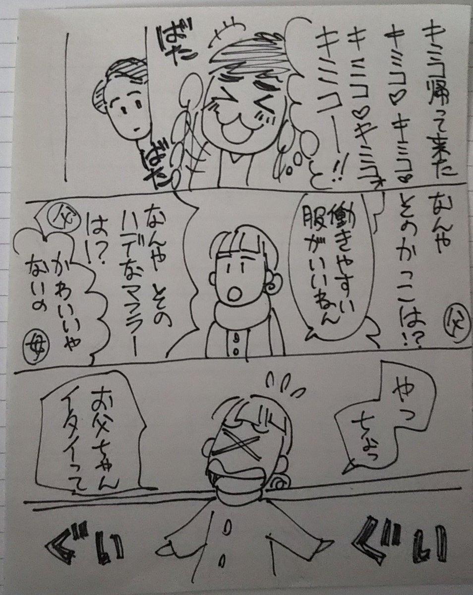 スカーレット 矢部 太郎