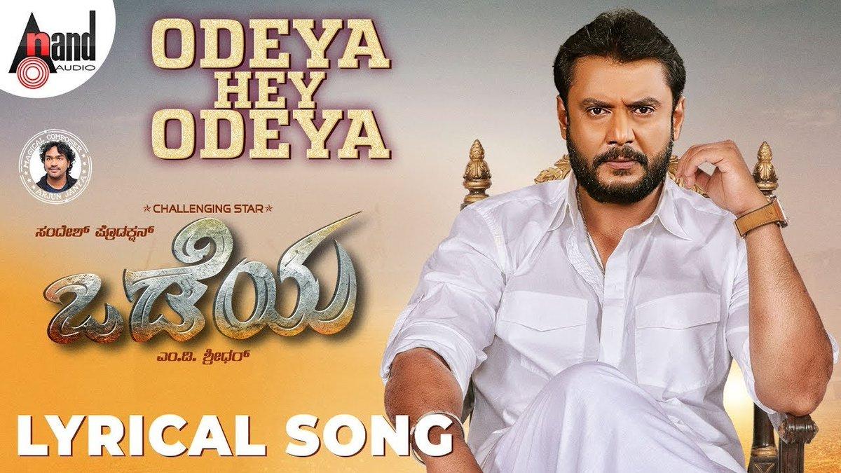 Kannada Movies On Twitter Here Is The Terrific Odeyaheyodeya Lyrical Video Song From Challenging Star Darshan S Odeya Https T Co Xq4dngkjy9 Odeyasongs Https T Co Rmx1zsfdfg