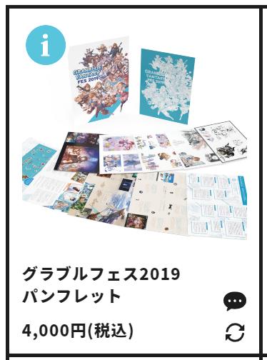 パンフレット 通販 グラブル 2019