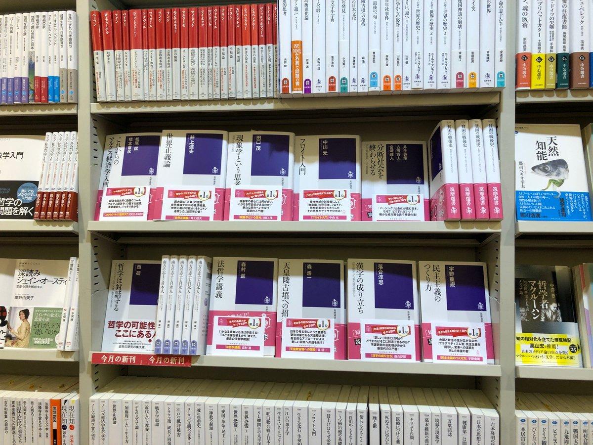 """筑摩選書 en Twitter: """"【筑摩選書フェアのお知らせ】全国の主要書店に ..."""