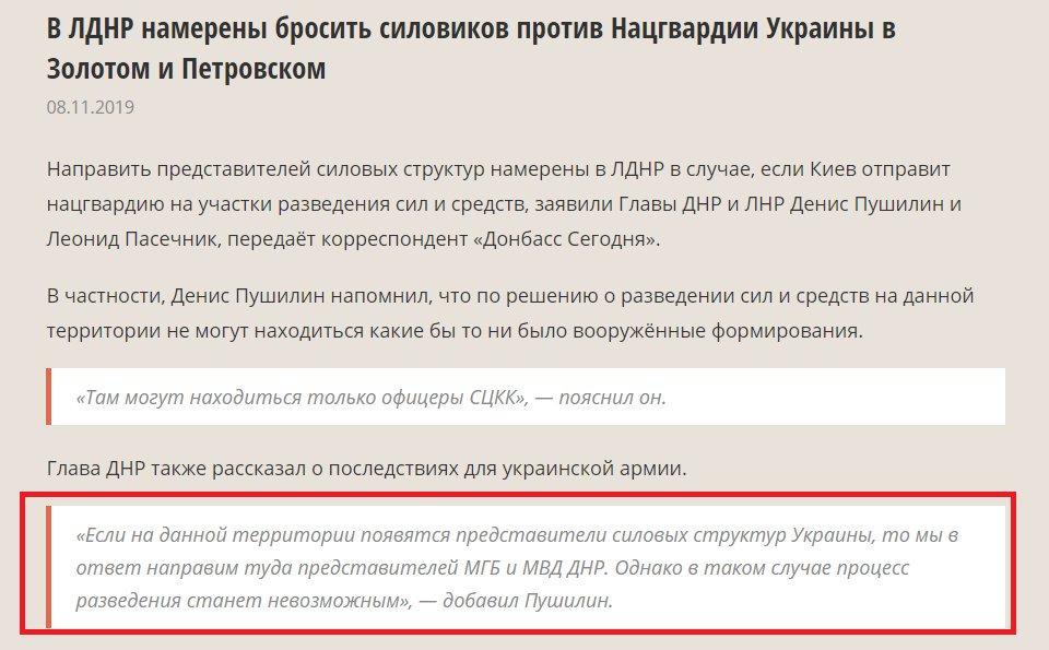 Розведення сил у Петрівському почнеться 9 листопада опівдні, - спецпредставник ОБСЄ Сайдік - Цензор.НЕТ 342