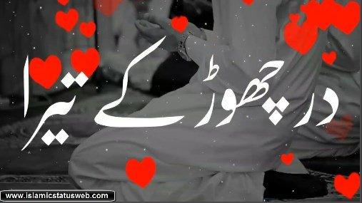 Islamic Status Web At Islamicstatus4 Twitter