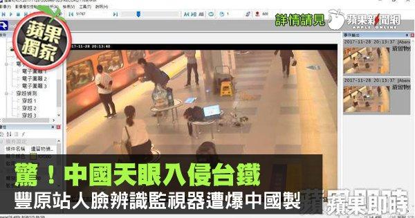 「台鐵 人臉辨識 中國製造」的圖片搜尋結果