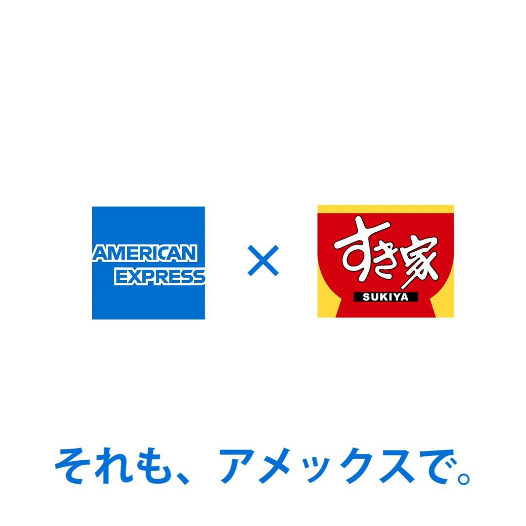 すき家( @sukiya_jp )でも、アメックスのタッチ決済が使えます。お会計の際に「クレジットカードで」と伝えて、カードを端末にピッとかざすだけ。あなたのお気に入りメニューはどれですか? #キャッシュレス #タッチ決済 #すき家 #それもアメックスで