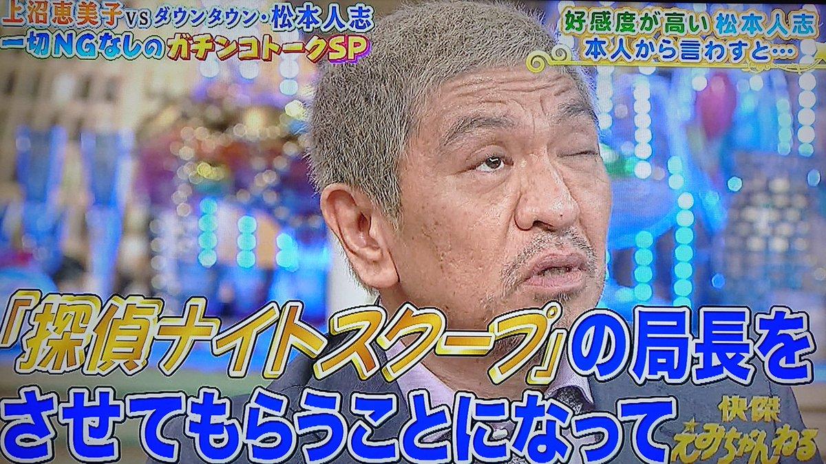 松本人志 怪傑えみちゃんねる