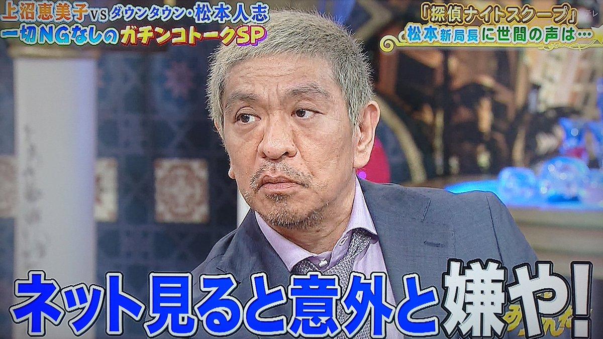 志 えみ 人 ちゃんねる 松本