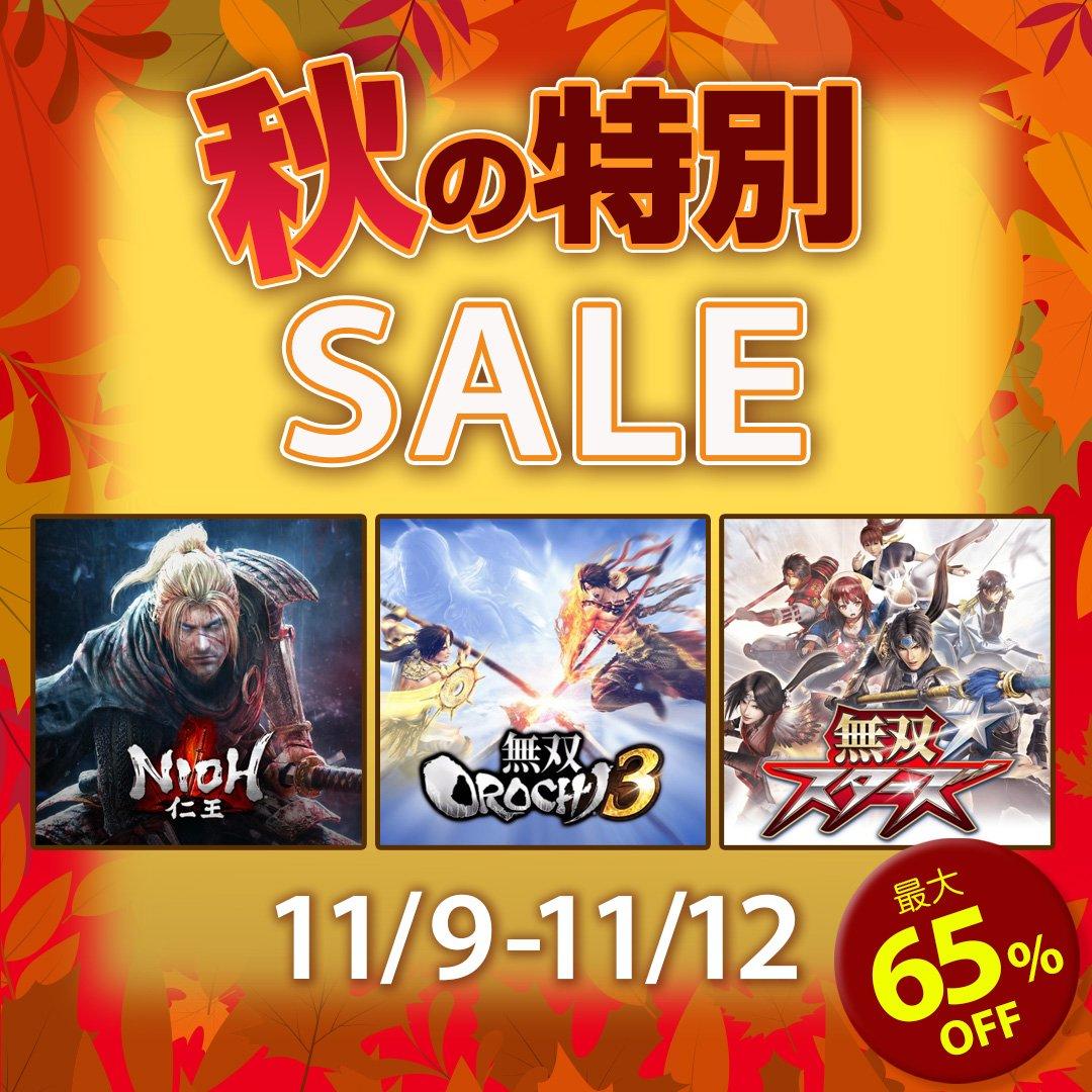 コーエーテクモゲームス「秋の特別セール」