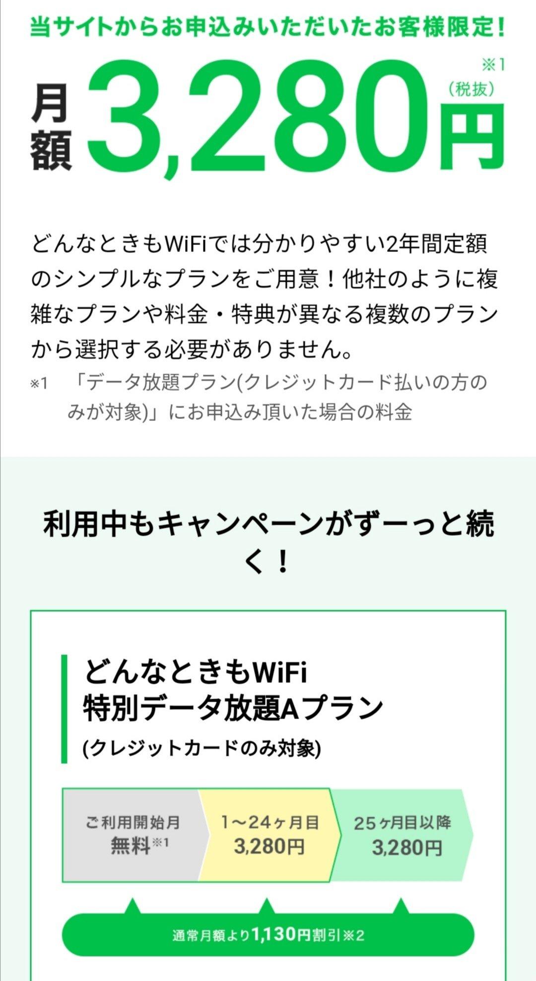 どんな とき も wifi 複数