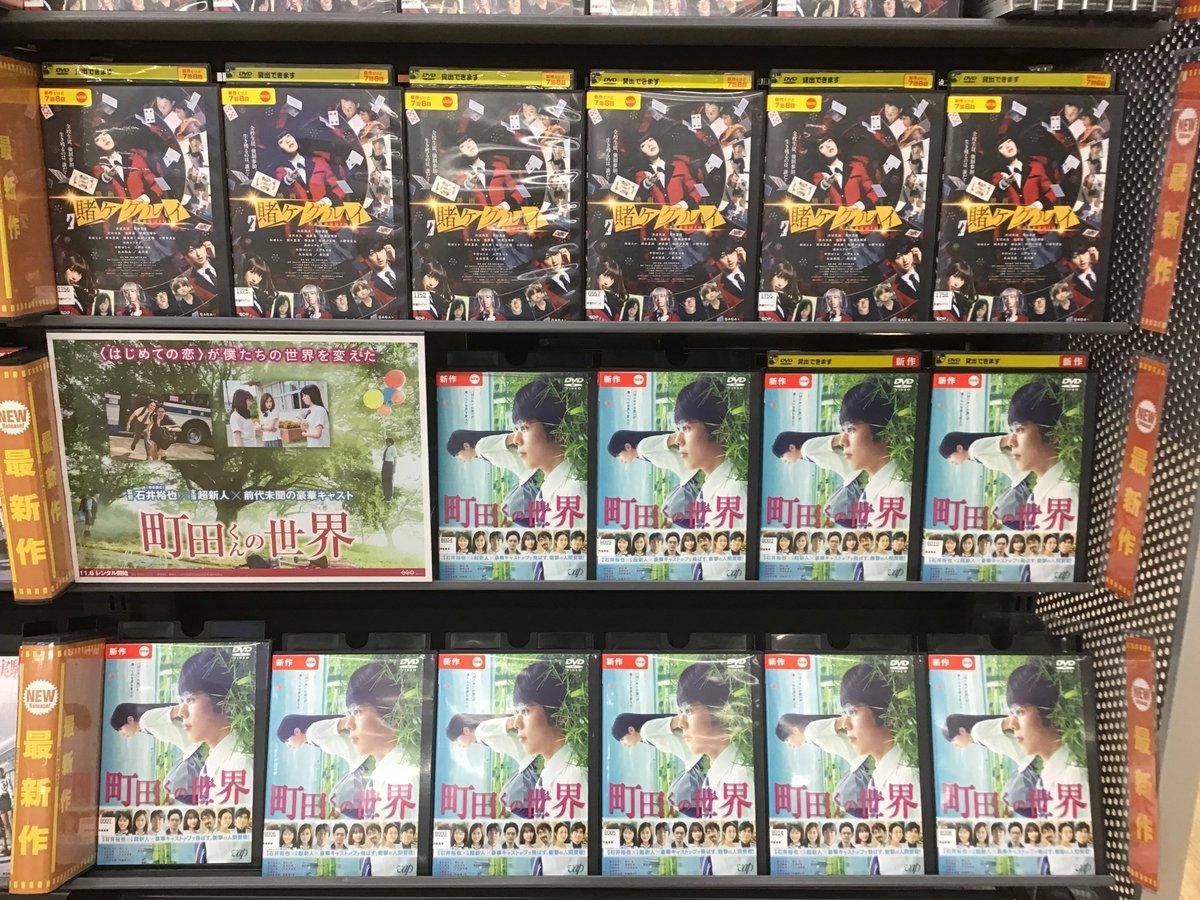 test ツイッターメディア - 【映画「#町田くんの世界」Blu-ray&DVD📀】 「町田くんの世界」DVDが 全国のレンタル店でも絶賛展開中‼️ 週末のおともに、 是非、お帰りの際にお近くのレンタル店へ お立ち寄りください🌃 https://t.co/WorStH6N4H