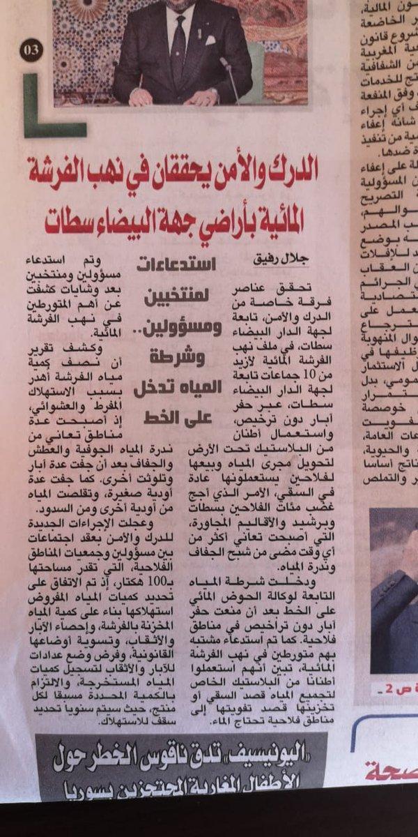 La criminalité autour de l'#eau va aller en grandissant et se complexifiant au fur et à mesure que le Maroc s'enfonce dans le stress hydrique. L'urgence de changer de modèle agricole et d'exportation devient #urgent. La #guerre de la #soif est aux portes.