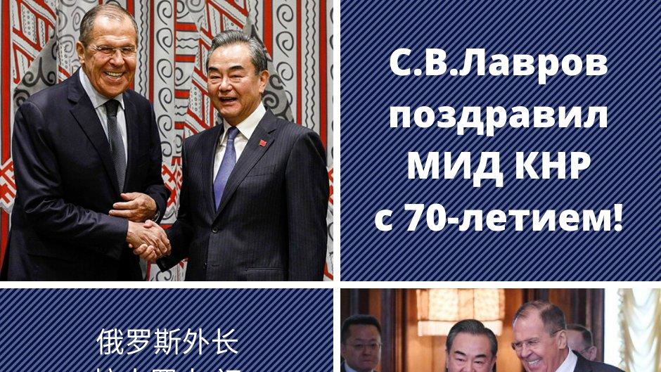 С.В.Лавров поздравил Министра иностранных дел КНР Ван И и всех китайских дипломатов с 70-летием создания Министерства.  #Лавров #МИД #Россия #Китай #КНР #Юбилей #Сотрудничество #Партнерствоpic.twitter.com/c8RE9Ym7OQ