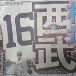 平成の怪物松坂大輔、古巣西武への復帰が確実に!