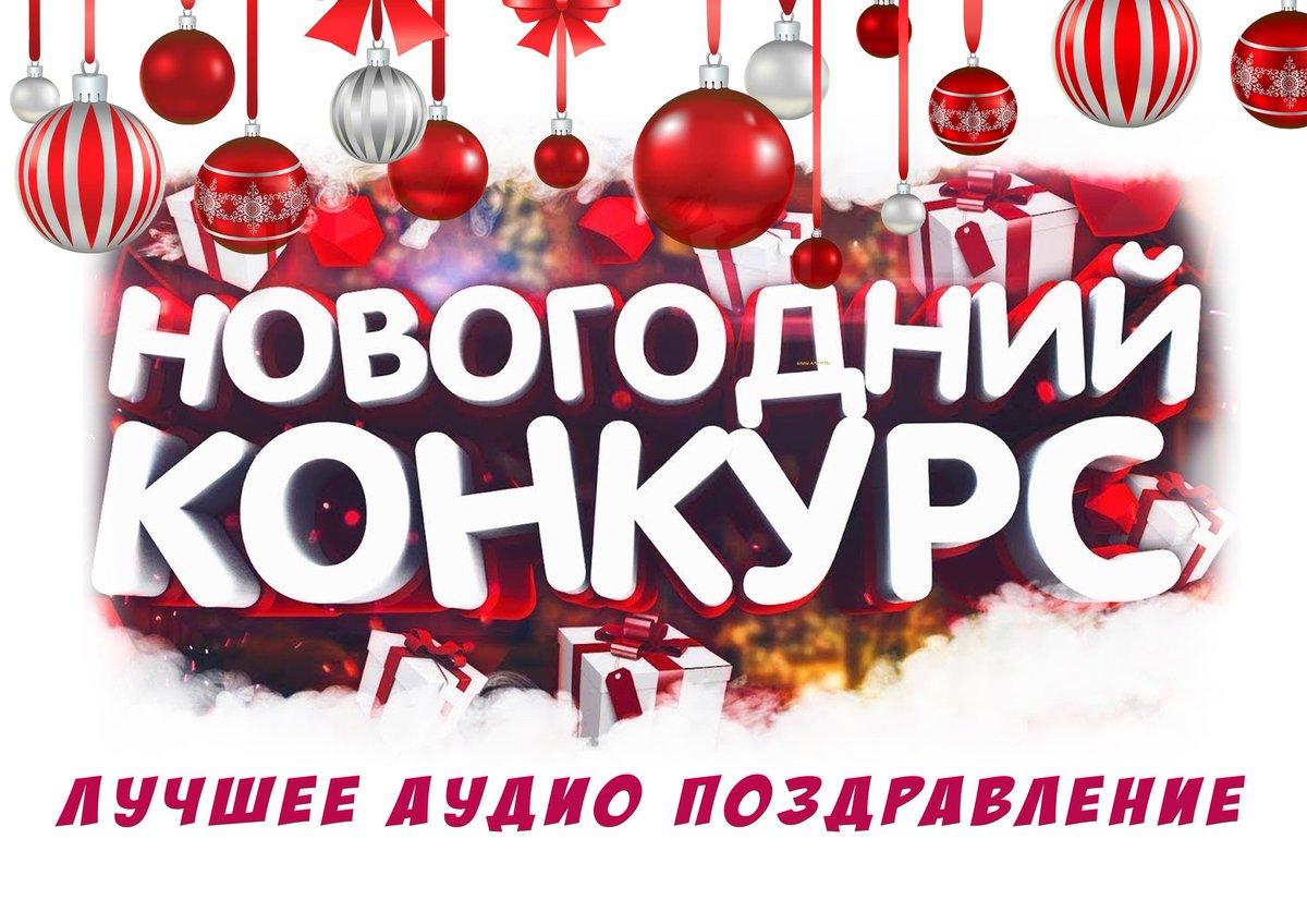 живой конкурс на лучшее поздравление с новым годом нас временно нет