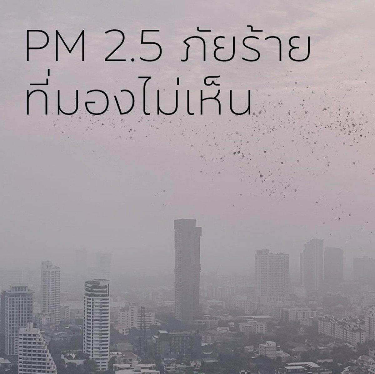 ฝุ่นละออง PM2.5 คืออะไร…แล้วเราควรรับมืออย่างไรกับภัยร้ายที่มองไม่เห็นนี้ พบคำตอบได้ที่นี่ http://wu.to/RxxiOI #UNET #MaquiPlus #UVExpert #Sunscreen #Gluta #PM2.5 #InvisibleThreats #HealthyImmunity