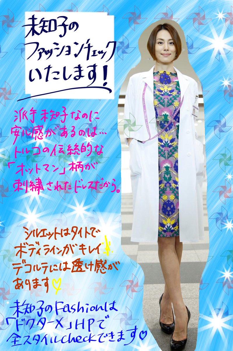 test ツイッターメディア - #未知子のファッションチェックいたします‼️は今回も第4話〜❣️  全スタイルはドクターX HPでチェック‼️  未知子のワンピース👗スタイル、かっこいい✨  ちなみに、皆さま誰のファッションチェックが見たいですか❓  #ドクターX #大門未知子 #米倉涼子 #ベンケーシーX https://t.co/HdiCsKl3DU