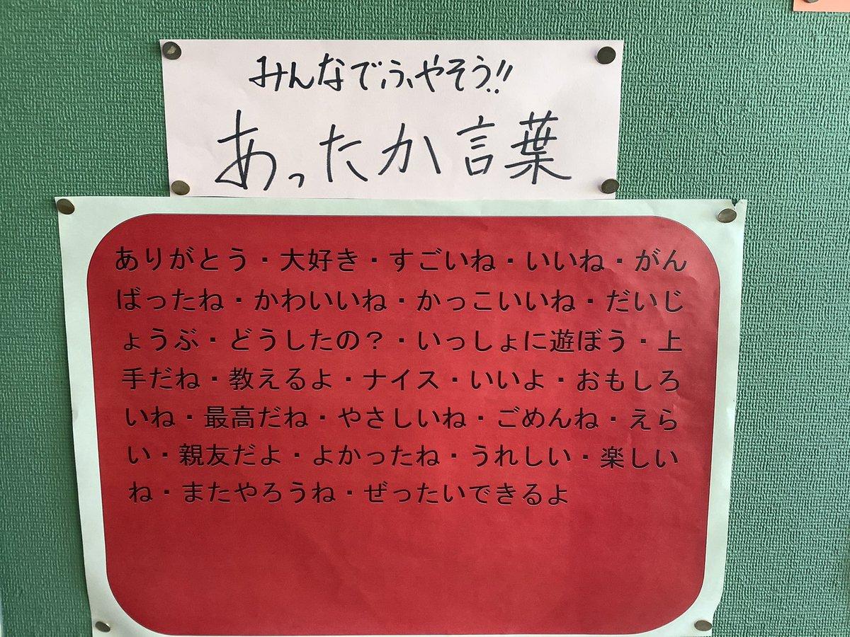娘の学校の参観日で学校に来たら壁に面白いものが貼られてた。  あったか言葉に比べてちくちく言葉の充実ぶりがすごい。