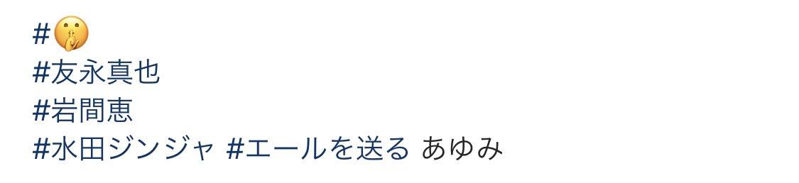 ツイッター 水田 あゆみ