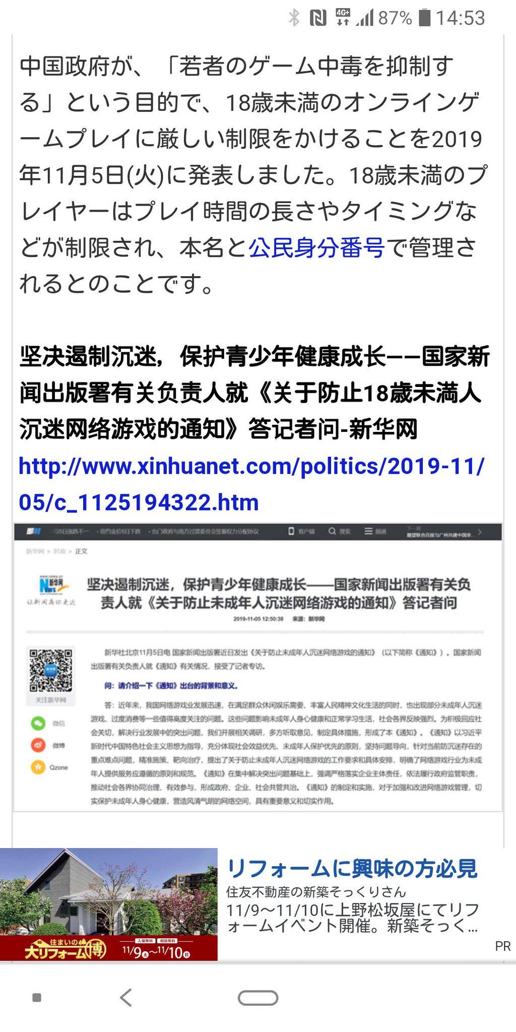 画像,「18歳未満は深夜のオンラインゲームを禁止、プレイは1日90分のみ」という規制が中国で設けられる https://t.co/Y5l707Ttnz…