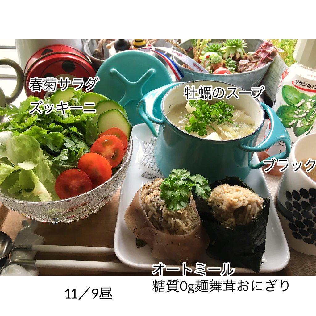 #オートミール #糖質0g麺 で舞茸おにぎり作り方載せたオートミールだけだと小さいの1個しか出来ないし…#OnigiriAction #じっくりコトコト でカリフラワー白菜ケルプ牡蠣スープ牡蠣が無くても大丈夫春菊サラダおかわりした#ダイエット#糖質オフ #料理好きな人と繋がりたい #おうちごはん