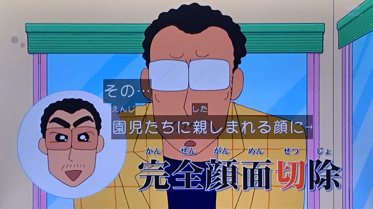 組長、完全顔面切除 整形手術成功#クレヨンしんちゃん#クレしん #kureshin