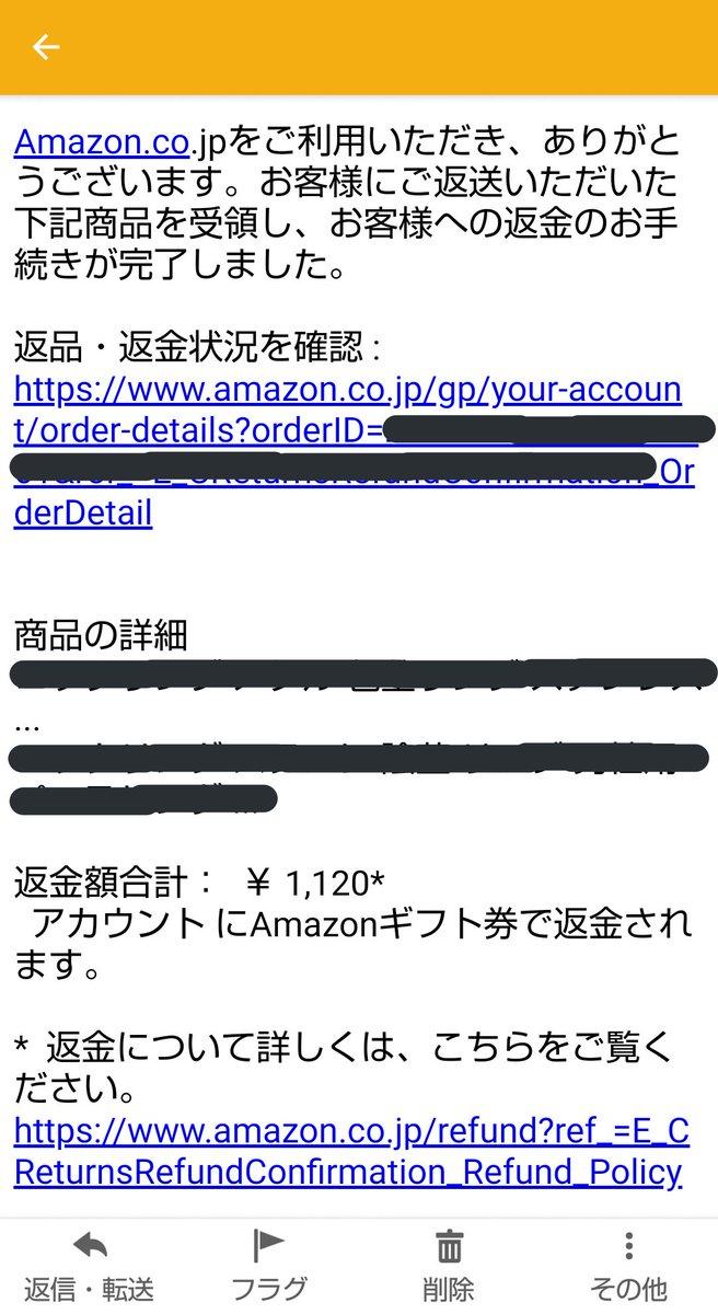 返金 問い合わせ Amazon