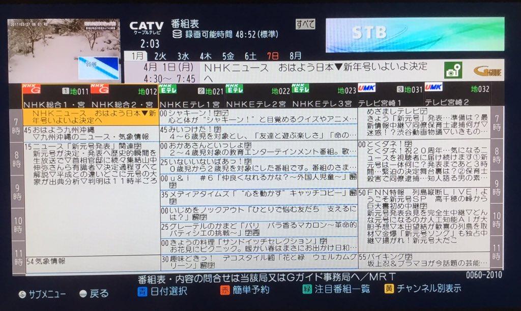 鹿児島 テレビ 番組 表