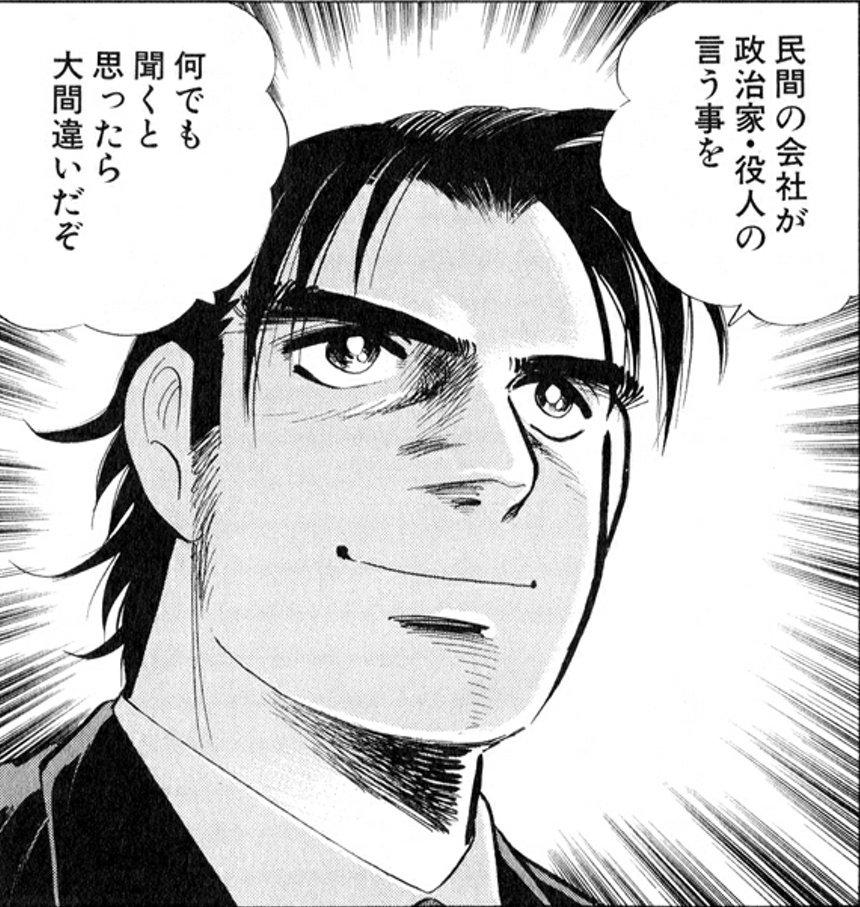サラリーマン金太郎 読み放題