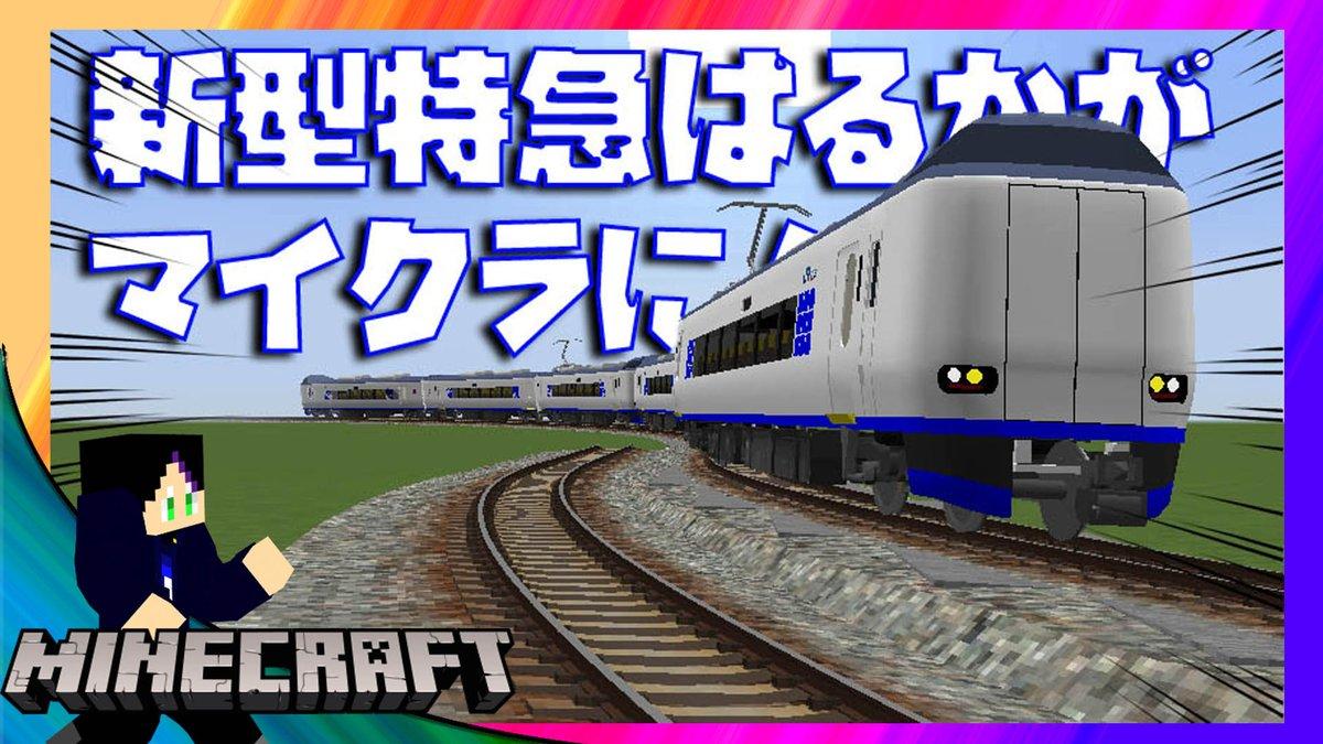 """本日、動画を一本投稿予定です!!@Toki_Yakumo さんのJR西日本271系新型特急""""はるか""""を使用した動画となっております👍  #RealTrainMod #白鉄鉄工"""