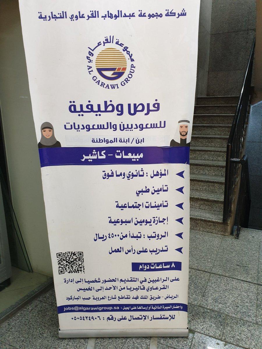 وظائف للسعوديين من الجنسين  ( ابن / إبنة مواطنة ) في مجموعة عبدالوهاب القرعاوي التجارية بالرياض   - مبيعات و كاشير   - الرواتب تبدأ من 4500 ريال  - المؤهل الثانوى فمافوق