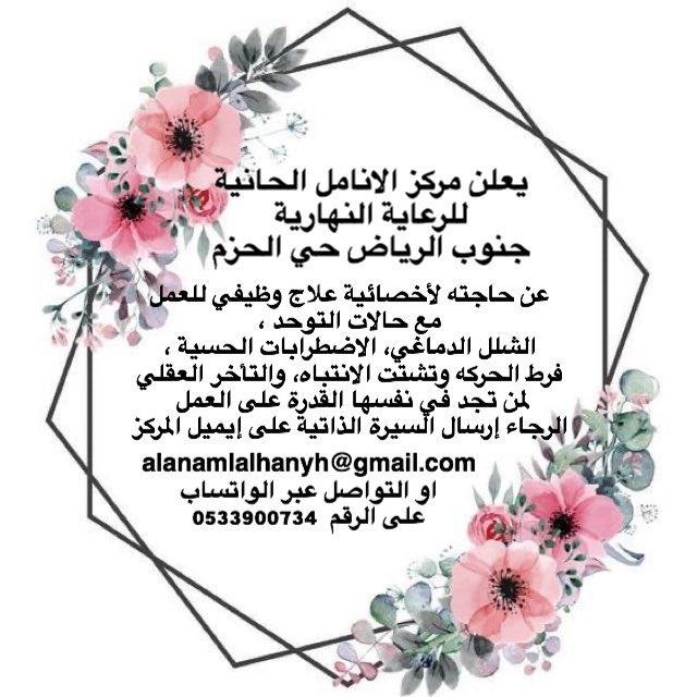 مطلوب أخصائية علاج وظيفي للعمل في جنوب الرياض حى الحزم