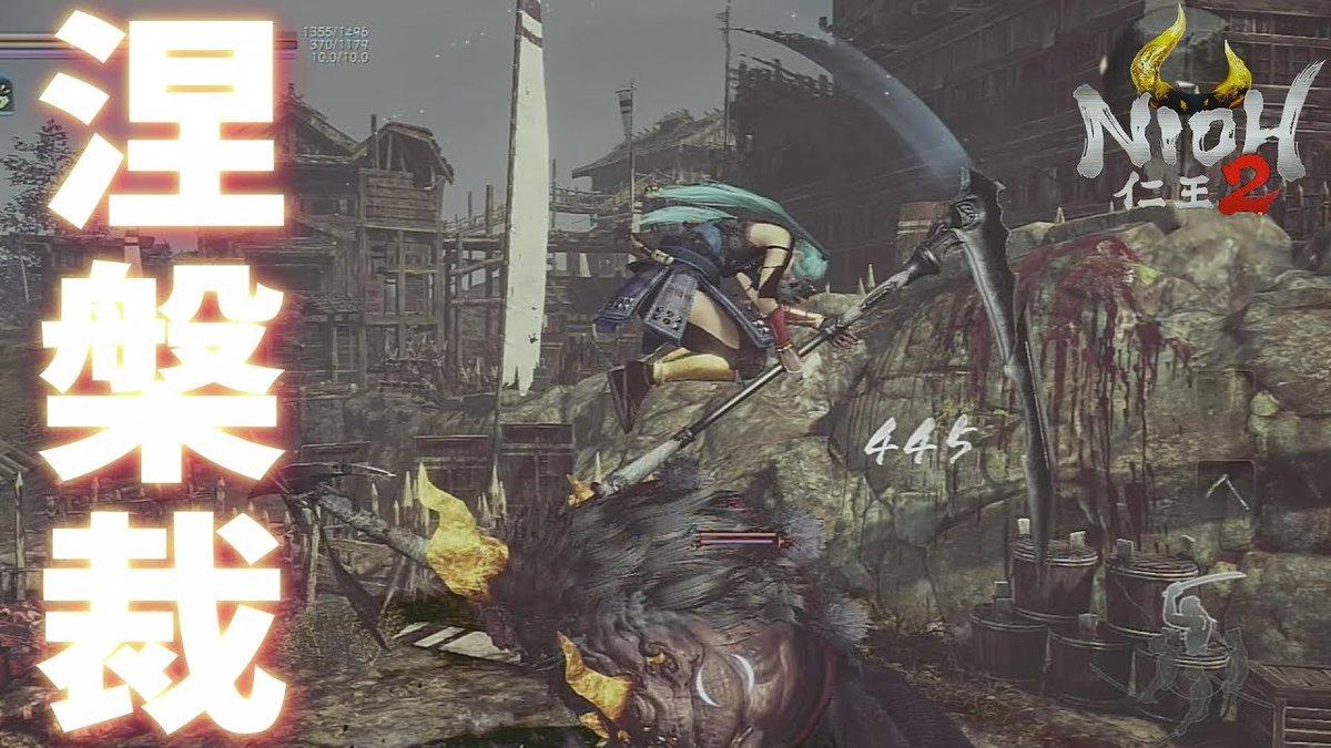 鎌 装備 2 薙刀 仁王
