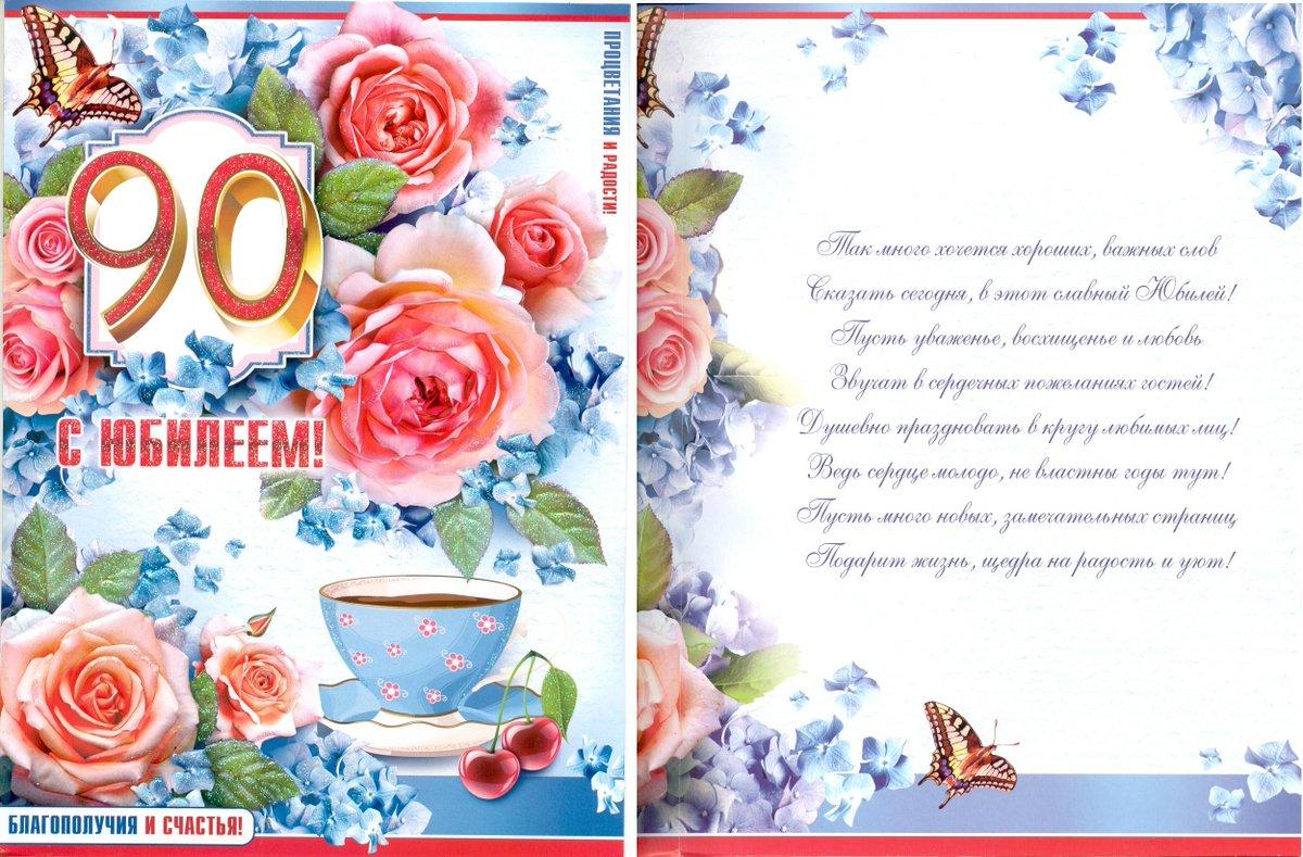 Открытки с юбилеем 90 лет женщине красивые