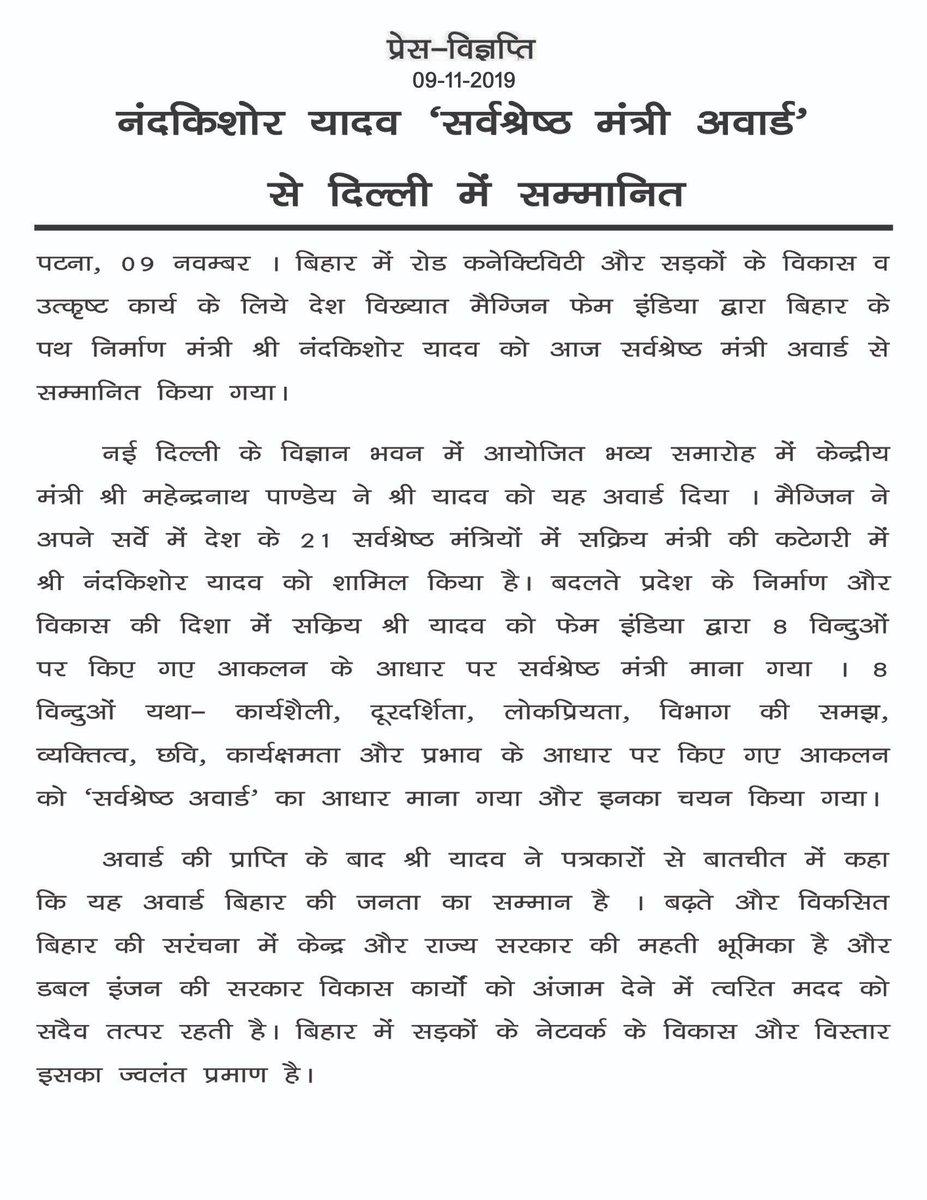 नंदकिशोर यादव 'सर्वश्रेष्ठ मंत्री अवार्ड' से दिल्ली में सम्मानित #FameIndia #India #Bihar
