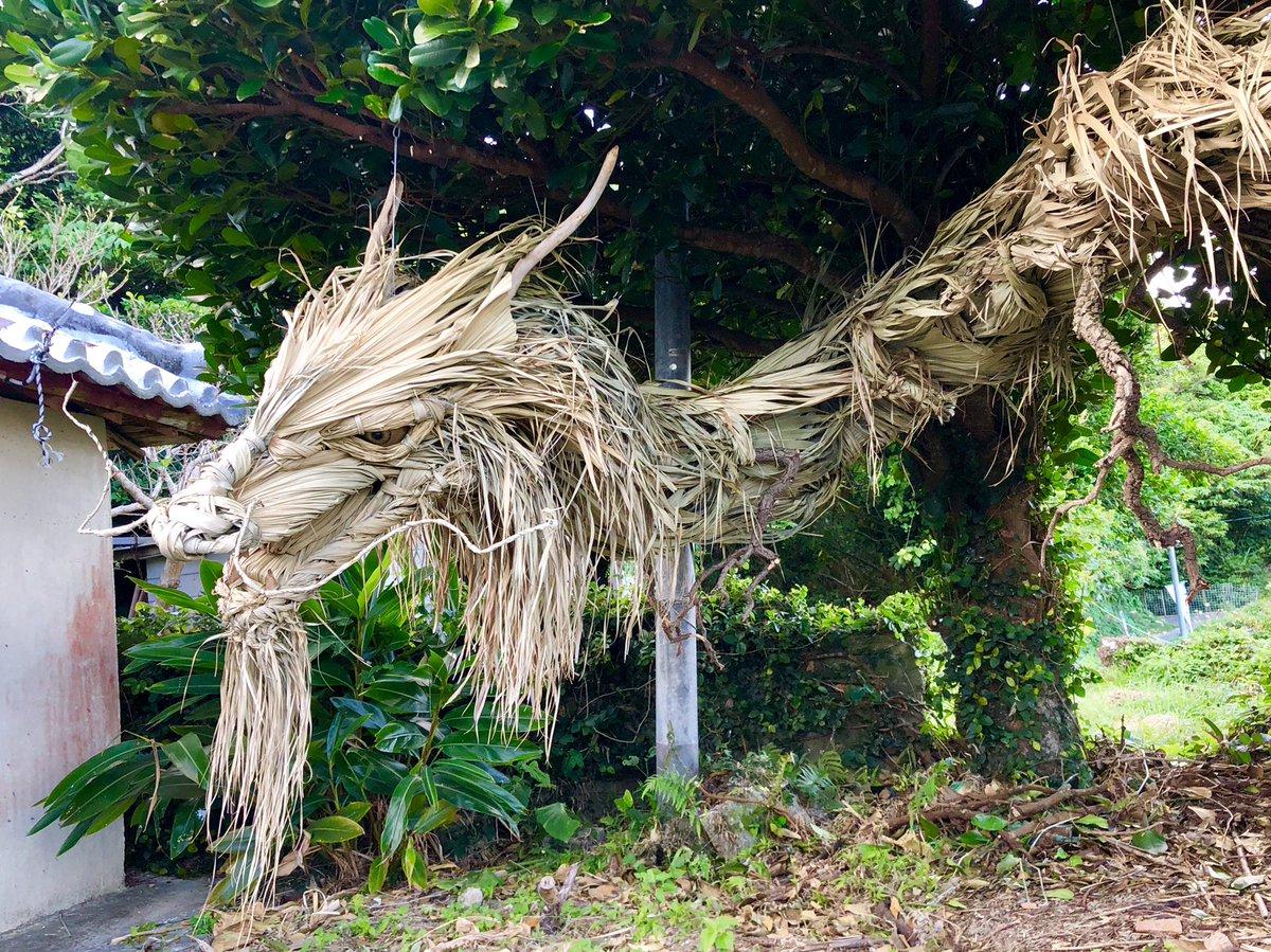 これは木と藁でできた龍なんだけど、ふと民家に立ち寄ったときに出逢ったときの凄まじさを表現するには私の拙い撮影技術では無理じゃった… なにもないとこだね〜と話しながらふと振り返ったときにこの龍に気付いたとき悲鳴が出た。かなりでかかった。脚もあって格好いいよね