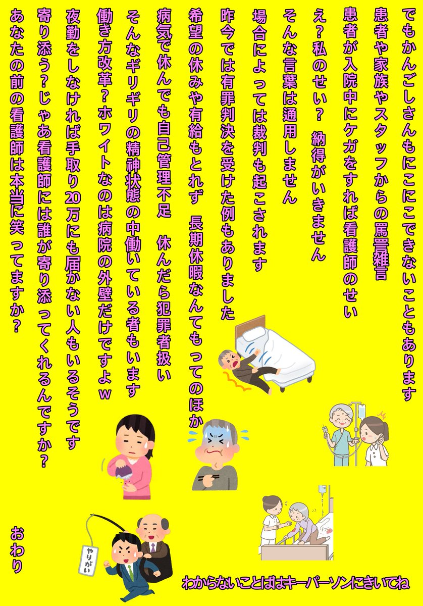 看護満太郎さんの投稿画像